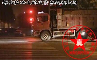 深夜拉渣土的大货车无视红灯是真的。希望执法部门加强整治力度——辨真伪网