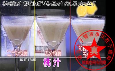 柠檬汁能让鲜榨果汁不易变色这是真的——辨真伪