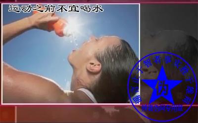 运动之前不宜喝水是假的。为了身体能够更好吸收水分,在运动的过程中不宜饮用糖分过高的水。并且水温也要控制得当,不可太热也不可太冰——辨真伪网