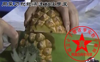 用菜刀就能快速削菠萝皮的说法是真的。并且削下来的果皮也并不厚——辨真伪