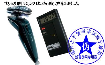 电动剃须刀比微波炉辐射大是假的。家用电器辐射排行榜也是不科学的。正确的做法应该是和它们各自的辐射安全限值来比较——辨真伪网