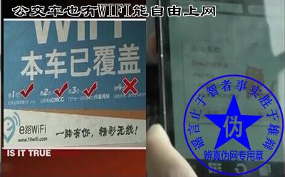 """公交车也有WIFI能自由上网是假的。至今(2014年5月)仍未给市带来上网的便利与实惠那么""""本车已覆盖WIFI""""的标志也就名不副实了——辨真伪网"""