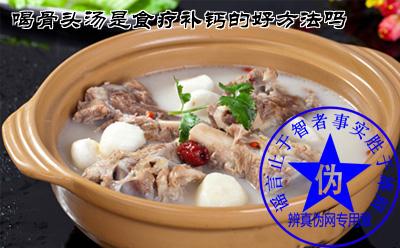 喝骨头汤是食疗补钙的好方法的说法是假的。奶制品、豆制品、海产品、绿色蔬菜都是我们日常中非常好的补钙食品——辨真伪网