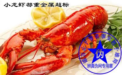 小龙虾都重金属超标的说法是假的。但是从检测结果来看,虾头的重金属含量的确比虾身要高,因此为了自身的健康着想也建议大家尽量不要食用小龙虾的头部——辨真伪网
