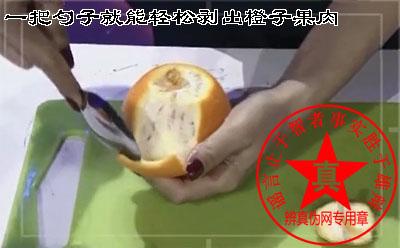 一把勺子就能轻松剥出橙子果肉是真的。这个方法手上不会沾到橙汁——辨真伪网