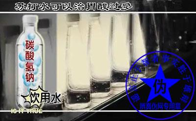 苏打水可以治胃酸过多是假的——辨真伪网