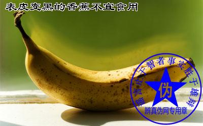 表皮变黑的香蕉不宜食用是假的——辨真伪网