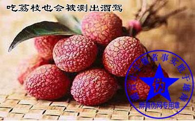 吃荔枝也会被测出酒驾的说法是假的——辨真伪网