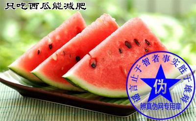 只吃西瓜能减肥——辨真伪网