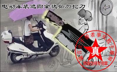 电动车装遮阳伞犹如加把刀是真的——辨真伪网