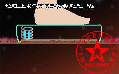 地毯上称体重误差会超过15%——辨真伪网