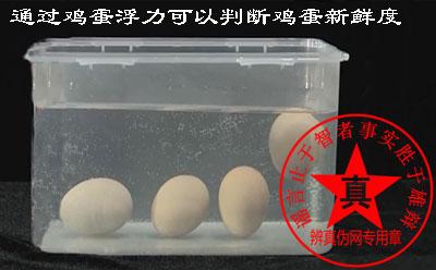 通过鸡蛋浮力可以判断鸡蛋新鲜度的方法是真的。无意间将新旧鸡蛋混放在一起的时候就可以用这个方法来辨别——辨真伪网