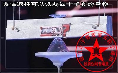 玻璃酒杯可以吸起四十千克的重物的说法是真的——辨真伪网