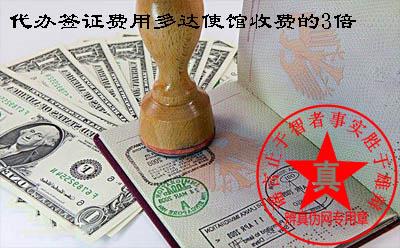 旅行社代办签证费用多达使馆收费的3倍是真的。可以给领事馆打电话或者通过登陆官方网站查询后再选择旅行社代办——辨真伪网
