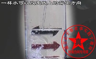一杯水可以改变纸上的箭头方向——辨真伪网