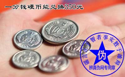 一分钱硬币能兑换350元的说法是假的——辨真伪网