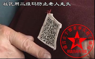沈阳有社区用二维码防止老人走失的方法是真的——辨真伪网