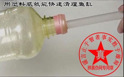 用塑料瓶就能快速清理鱼缸的方法是真的——辨真伪网