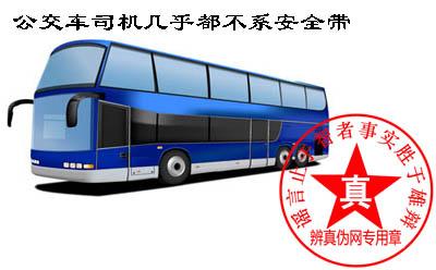 公交车司机几乎都不系安全带是真的。希望更多城市能够重视起公交车司机不系安全带的安全隐患——辨真伪网