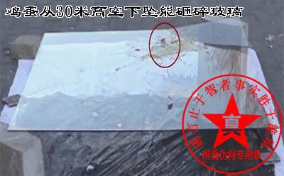 鸡蛋从30米高空下坠能砸碎玻璃是真的——辨真伪网