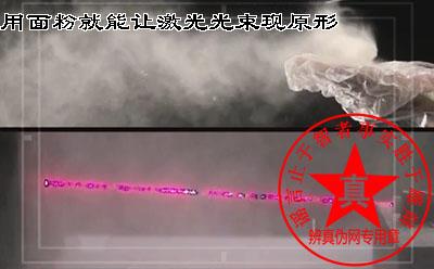 用面粉就能让激光光束现原形是真的——辨真伪网