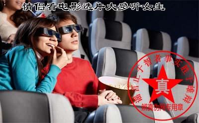 情侣看电影选片大多听女生的说法是真的——辨真伪网