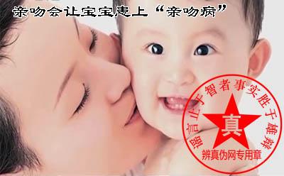 """亲吻会让宝宝患上""""亲吻病""""是真的。为了孩子的健康您还是克制住自已充满爱意的亲吻吧——辨真伪网"""