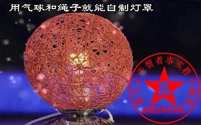 用气球和绳子就能自制灯罩是真的——辨真伪网
