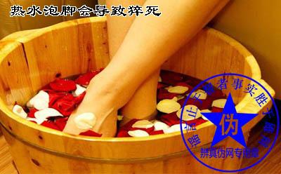 热水泡脚会导致猝死是假的。日常泡脚水的水温最好维持在40度左右,最高也不要超过45度——辨真伪网