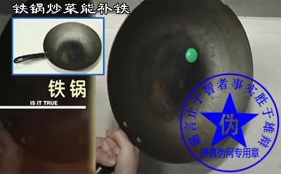 铁锅炒菜能补铁是假的。通过铁锅炒菜来补铁的方法并不科学——辨真伪网