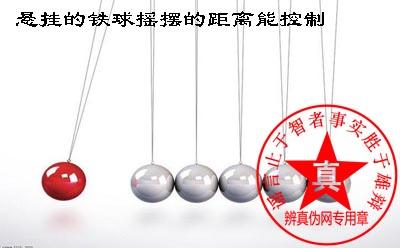 悬挂的铁球摇摆的距离能控制的方法是真的。这个和平时的翻滚过山车是一个原理——辨真伪网