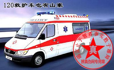 120救护车也有山寨的是真。救护车存在的意义在于可以为病人争取更多的生存机会和时间,然而黑救护车的出现将这个原本神圣的职责拉向了深渊——辨真伪网