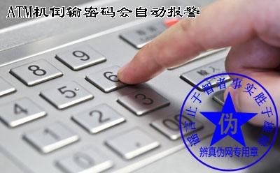 ATM机倒输密码会自动报警是假的。请不要再相信这种方法,取钱的时候请先观察好周边环境安全——辨真伪网