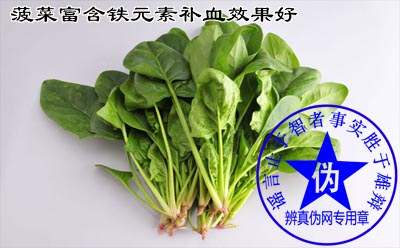 菠菜富含铁元素补血效果好是网络谣言。饮食要讲一个平衡,不光要补动物性铁也要补一些植物性铁——辨真伪网