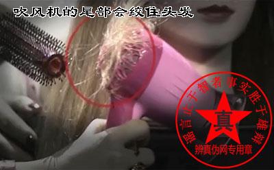 吹风机的尾部会绞住头发是真的。要提醒大家吹风机的尾部还是不要再用了。有新闻报道这样被绞进去后造成头皮撕裂,非常地危险——辨真伪网