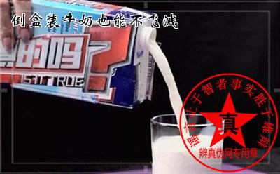 倒盒装牛奶也能不飞溅是真的,只需要旋转180度——辨真伪网