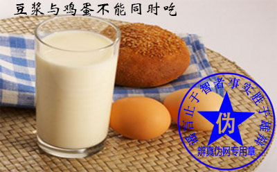豆浆与鸡蛋不能同时吃是假的。煮熟的豆浆与鸡蛋同食很安全的——辨真伪网