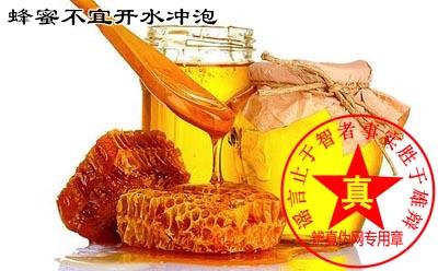 蜂蜜不宜开水冲泡是真的。建议如果无法判断水的温度时就用接近皮肤温度的水冲泡——辨真伪网