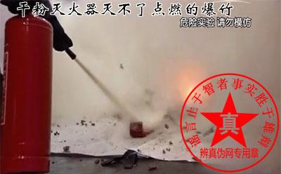 干粉灭火器灭不了点燃的爆竹是真的。燃放爆竹的时候一定要将防水防潮的包装纸撕掉,在燃放烟花爆竹前一定要远离可燃物——辨真伪网