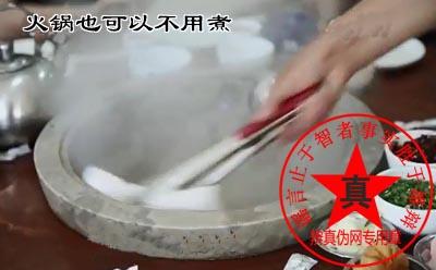 火锅也可以不用煮是真的。是利用蒸汽烹饪食材的——辨真伪网