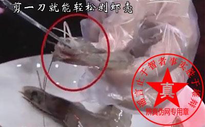 剪一刀就能轻松剥虾壳的方法是真的。这是最便捷的剥虾方法——辨真伪网