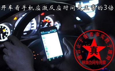 开车看手机应激反应时间是正常的3倍是真的。为了自己,为了家人开车时请拒绝使用手机——辨真伪网