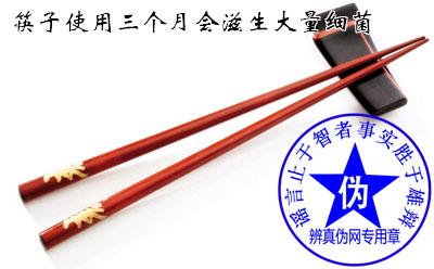 筷子使用三个月会滋生大量细菌是假的。保养清洗好的筷子使用起来才是最让人放心的——辨真伪网
