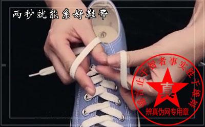 两秒就能系好鞋带是真的。快速简单的好方法——辨真伪网