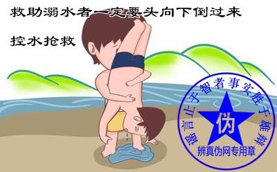 救助溺水者一定要头向下倒过来控水抢救是网络谣言。提醒大家外出游泳要结伴而行——辨真伪网