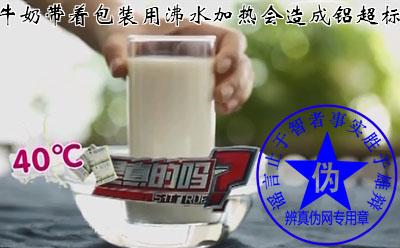 牛奶带着包装用沸水加热会造成铝超标是网络谣言。放在容器里面焐到40℃左右喝才是最好喝的——辨真伪网