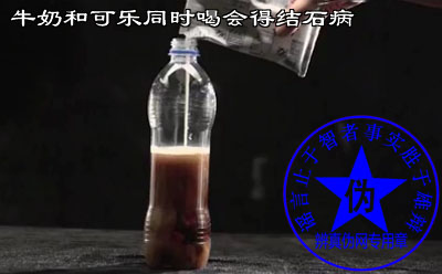 牛奶和可乐同时喝会得结石病是网络谣言。并不会给身体带来健康隐患——辨真伪网