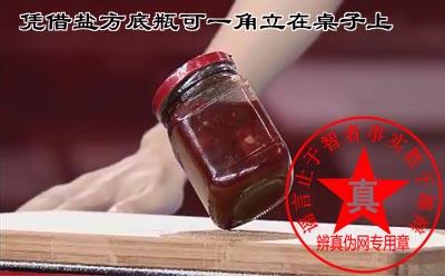 凭借盐方底瓶可一角立在桌子上是真的。比如自然界的风动石——辨真伪网