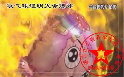 氢气球遇明火会爆炸是真的。提醒家长在买气球的时候一定要提前问清楚里面是什么气体。氦气球是安全的——辨真伪网