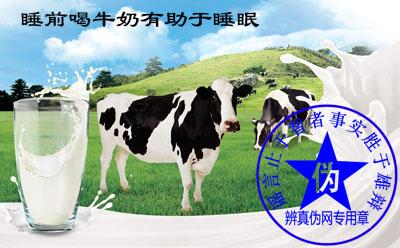 睡前喝牛奶有助于睡眠是网络谣言——辨真伪网
